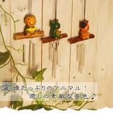愛嬌たっぷり!素敵な音色を奏でます♪【木彫りアニマル風鈴】アジアン雑貨
