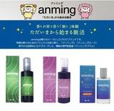 ◇◆快適な眠りのためのリラックスを誘う香り◆◇anming/ピローミスト※日本製