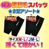 【秋冬お得パック】婦人裏起毛スパッツ ★M−L&JM-L寸★(黒)2型アソート