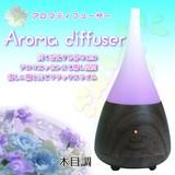 【SIS卸】◆即納◆アロマ効果/リラックス◆癒し/アロマの香り◆アロマディフューザー◆木目調◆