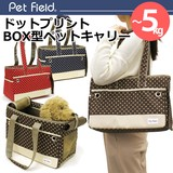 【Pet Field】ドットプリントBOX型ペットキャリー