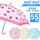 【17年SS新商品】【キッズ】【入園 入学】ねこリボンドット 55cmジャンプ傘