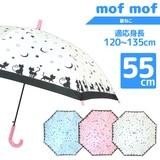 【17年SS新商品】【キッズ】【入園 入学】星ねこ 55cmジャンプ傘