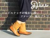 【Diu】ハンドステッチが味わい深いファーマー風ブーツ