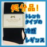 【SALE】55デニール 冷感トレンカ 黒