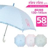 【17年SS新商品】【キッズ】【入園 入学】ガーリーストライプ フリル 58cmジャンプ傘