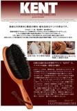 池本刷子工業 KENT(ケント) 静電気除去洋服ブラシ