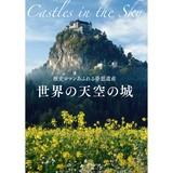 世界の天空の城