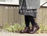 【Diu】ゆったりな足なり木型で足先らくちんショートブーツ