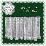 ◆メーカー直送WK◆カフェカーテン 45×120