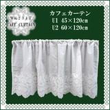 ◆メーカー直送WK◆カフェカーテン 60×120