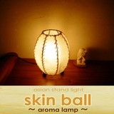 Aroma Plate Attached Skin Ball Stand Light Aroma Lamp