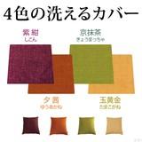 山田たかおの幸せ小座布団カバー