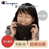 【Champion】リバーシブルネックウォーマー<4color・男女兼用・手洗い可>