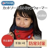 【OUTDOOR】カットソーキルトネックウォーマー<5color・男女兼用・手洗い可>