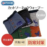 【OUTDOOR】カットソーネックウォーマー<5color・男女兼用・手洗い可>