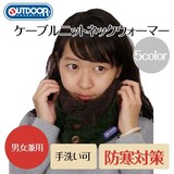 【OUTDOOR】ケーブルニットネックウォーマー<5color・男女兼用・手洗い可>