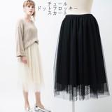 チュールドットフロッキースカート【2017春夏】