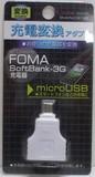 マイクロUSB充電変換 アダプターFOMA用