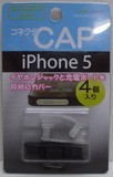 コネクタキャップiPhone5