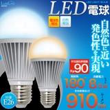 <LED電球・蛍光灯>60W型 高演色8.5W LED電球 口金E26 白色/電球色