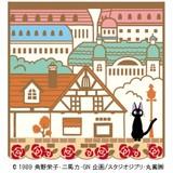 【魔女の宅急便】ミニタオル(コリコの風景)[573145]