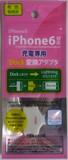Dockコネクタ→Lightning変換充電アダプタ