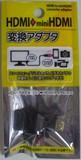 HDMI→miniHDMI変換アダプタ