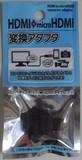 HDMI→microHDMI変換アダプタ