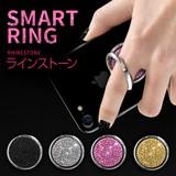 【フィンガーリング】Smart Ring(スマートリング) ラインストーン
