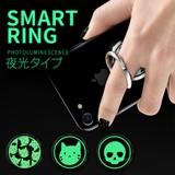 【フィンガーリング】Smart Ring(スマートリング) 夜光タイプ