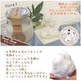 【日本製】馬乳 生石けん☆ハニー