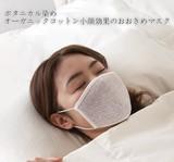 ボタニカルオーガニックコットン 小顔効果のおおきめマスク