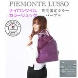【PIEMONTE LUSSO】売れ筋定番商品 ナイロンツイル大人向けデザインリュック