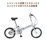折畳自転車16インチ シルバー