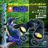 夜間・暗闇でもわずかな光でバッチリ見える!!★昼夜兼用双眼鏡 BI-5035★