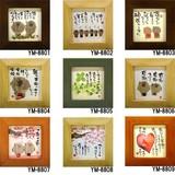 御木 幽石 ミニ額装【ほほえみ】8801-09/メッセージアート
