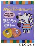 メイシーぶどうのゼリー 23GX8個【お菓子】