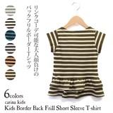【即納OK】キッズボーダーバックフリル半袖Tシャツ<2017春夏新作>  SSセール