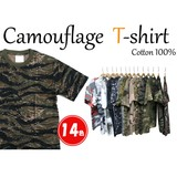 カモフラージュ 半袖Tシャツ 14色