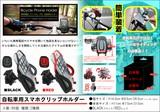 【在庫セール】自転車用スマホクリップホルダー iPhone スマホ サイクリング