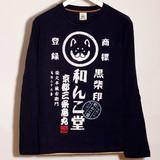 【2017年SS新作】スラブ天竺クルーネック長袖Tシャツ GDW1300M