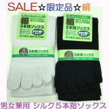 【お買得限定品☆絹】男女兼用 表糸シルク100% 5本指ソックス(カカトなし)