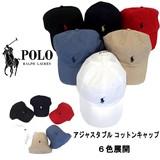 POLO RALPH LAUREN (帽子) アジャスタブル コットン キャップ (6色)【ポロ ラルフローレン】