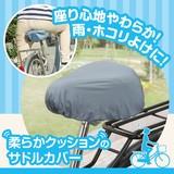 柔らかクッションのサドルカバー <bicycle seat cushion>