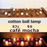 コットンボールランプ *cafe mocha