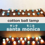 コットンボールランプ *santa monica