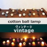 コットンボールランプ *vintage