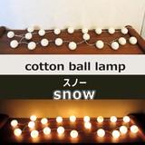 コットンボールランプ *snow