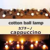 コットンボールランプ *cappuccino